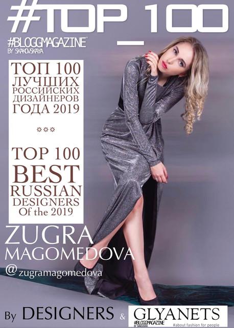 ZUGRA MAGOMEDOVA