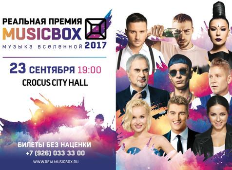 РЕАЛЬНАЯ ПРЕМИЯ RUSSIAN MUSICBOX