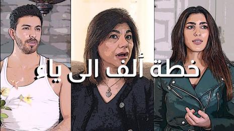 خليها بينا - حلقة ٢ Khaleha bena- Episode 2