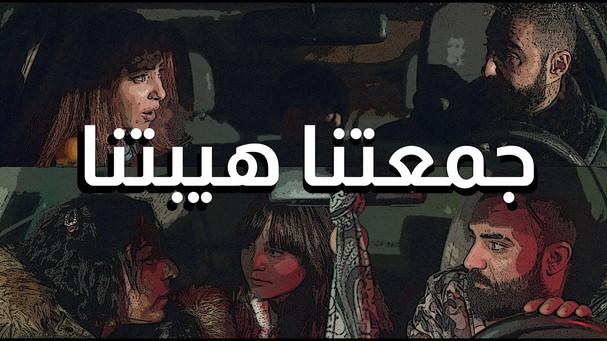 خليها بينا-الحلقة ١ Khaleha Bena- Episode 1