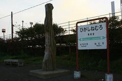 本土最東端の駅