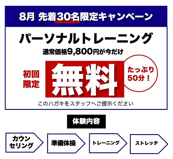 スクリーンショット 2021-08-02 15.49.10.png