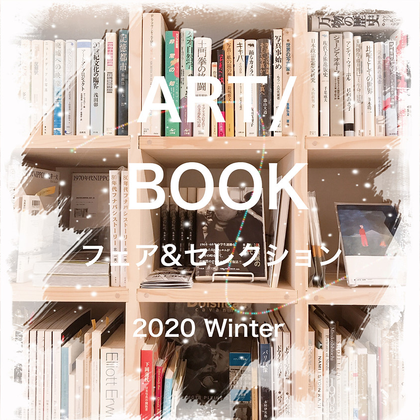 ART/BOOKフェア&セレクション 12/19-25
