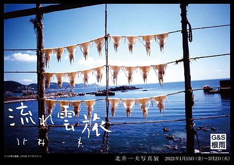 北井一夫写真展 「流れ雲旅」