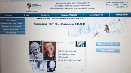 Итоги онлайн-форума в ДФО