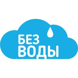 Без воды _квадро.png