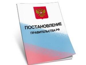 Постановление Правительства о спец.оценке условий труда медработников паллиативных служб