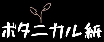 ボタニカル紙ロゴ.png
