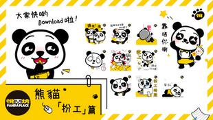 Panda Place WhatsApp Stickers