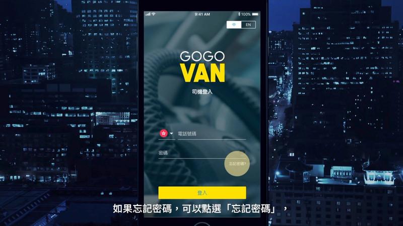 GogoVan_DriverTrainingApp-FEB2018-Video-Tutorial-2