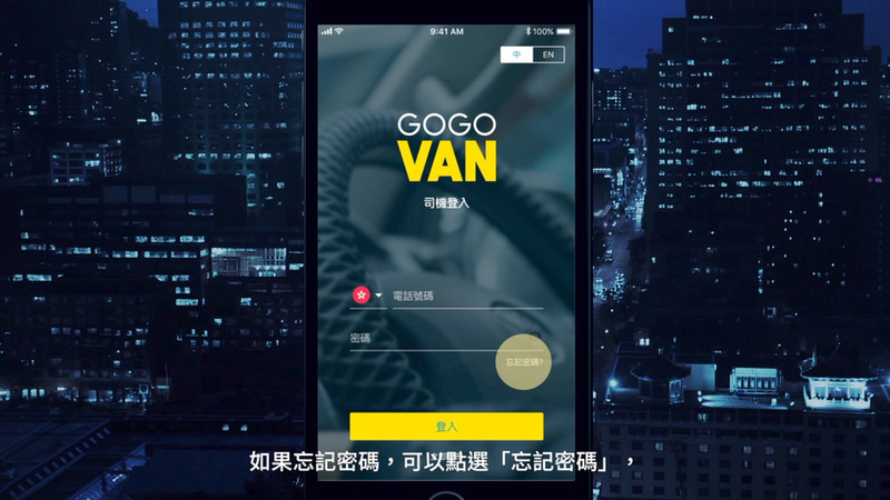 GogoVan_DriverTrainingApp-FEB2018-Video-Tutorial-2