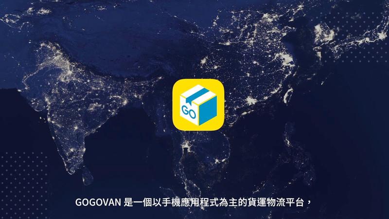 GogoVan_DriverTrainingApp-FEB2018-Video-Tutorial-1