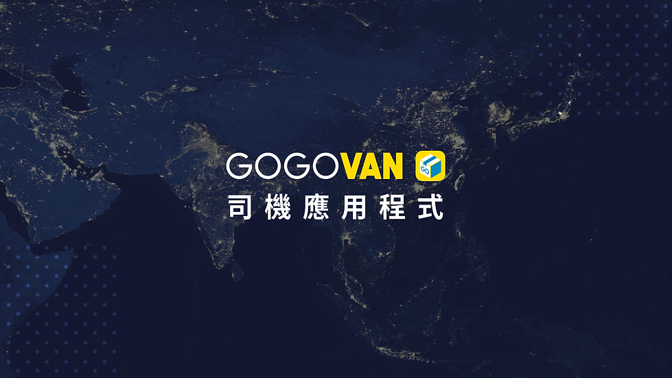 GogoVan_DriverTrainingApp-FEB2018-Video-Tutorial-Cover