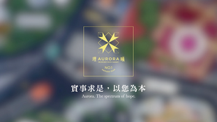 Aurora Promotional Video Thumbnail
