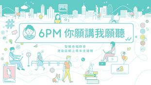 Cyber Youth Support Team (Hong Kong Island) - Six Degree Hubs Thumbnail
