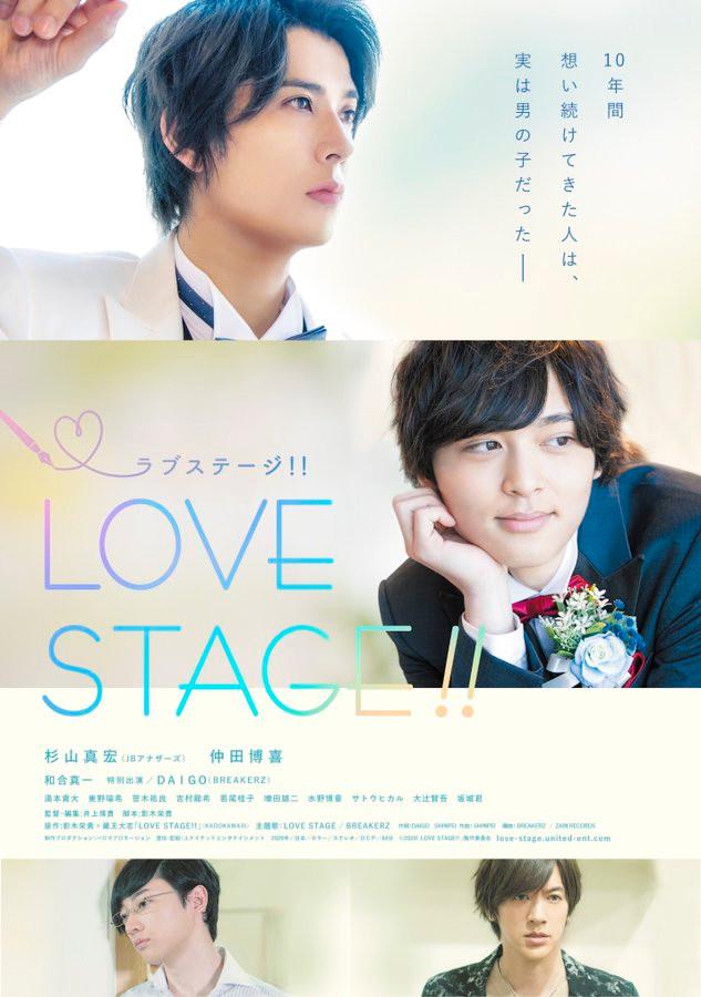 Pôster do filme live-action Love Stage!!