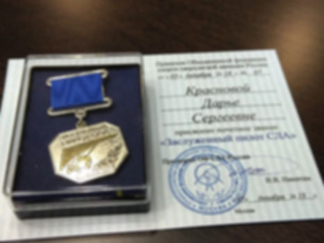 Заслуженный пилот СЛА
