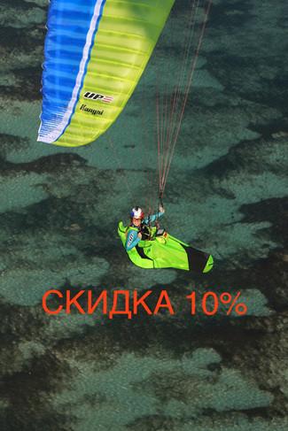 СКИДКА 10% на ВСЕ НОВЫЕ крылья UP