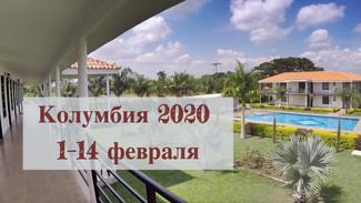 КОЛУМБИЯ 2020