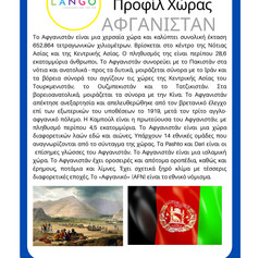 Country Profile AFGANISTAN
