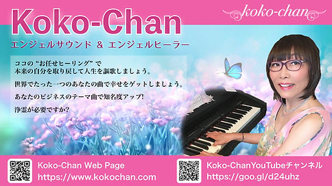 Koko-Chan's 広告.001.jpeg