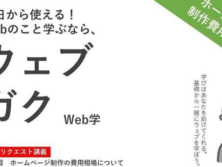 20分で学べる[ウェブガク(Web学)](5時限目:ホームページ費用相場)