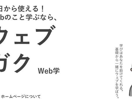 3分で読める[ウェブガク(Web学)](1時限目:ホームページの歴史)