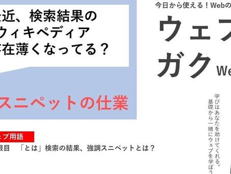 [ウェブガク(Web学)](12時限目:「とは」検索の結果、強調スニペットとは?)