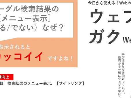 [ウェブガク(Web学)](8時限目:サイトリンクって?)
