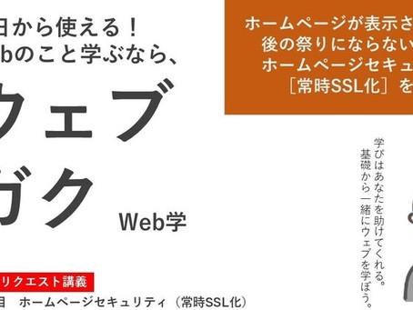 3分で学べる[ウェブガク(Web学)](6時限目:ホームページセキュリティ常時SSL化)