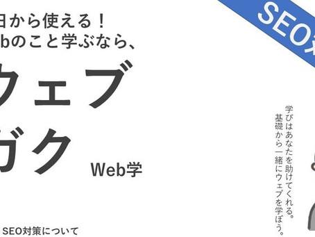 3分で学べる[ウェブガク(Web学)](2時限目:SEO対策の基礎)