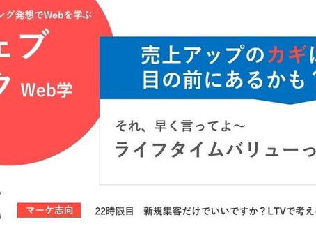 〈ウェブガク〉22時限目:新規集客だけでいいですか?LTVで考えるWeb集客