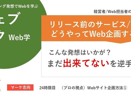 (プロの視点)Webサイト企画方法①|〈ウェブガク24時限目〉