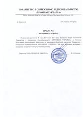 """Уставные документы ООО """"ПРОМПАК УКРАИНА"""""""