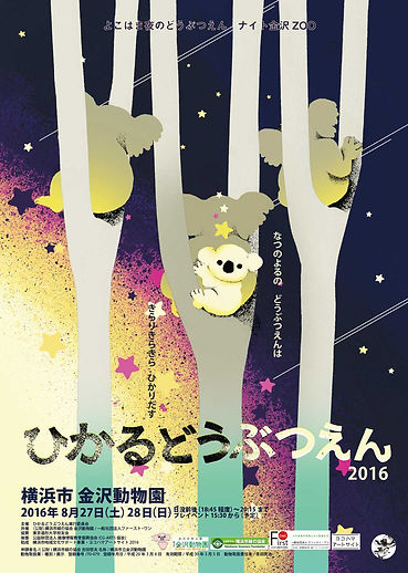 hikaruzoo2016_chirashi-01s-1.jpg