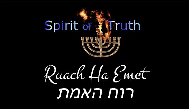 Ruach Ha Emet.png
