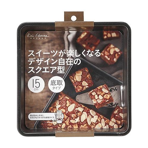 KAI Square Cake Mould 15cm (Removable)
