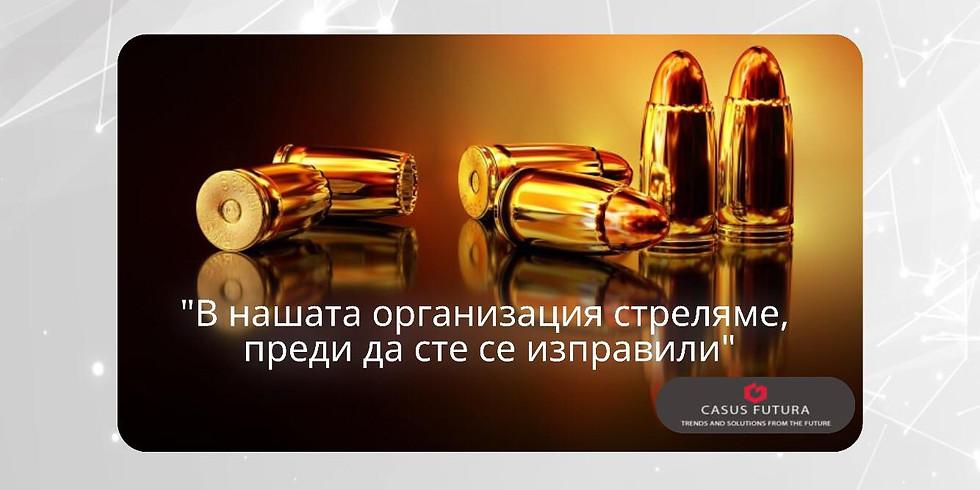 Има ли хапчета за лекуване на токсични култури?