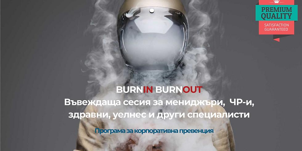 BurnIn BurnOut представяне на програма 2021