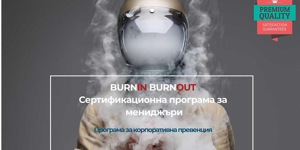 BurnIn BurnOut 2021 Сертификационен мениджъри