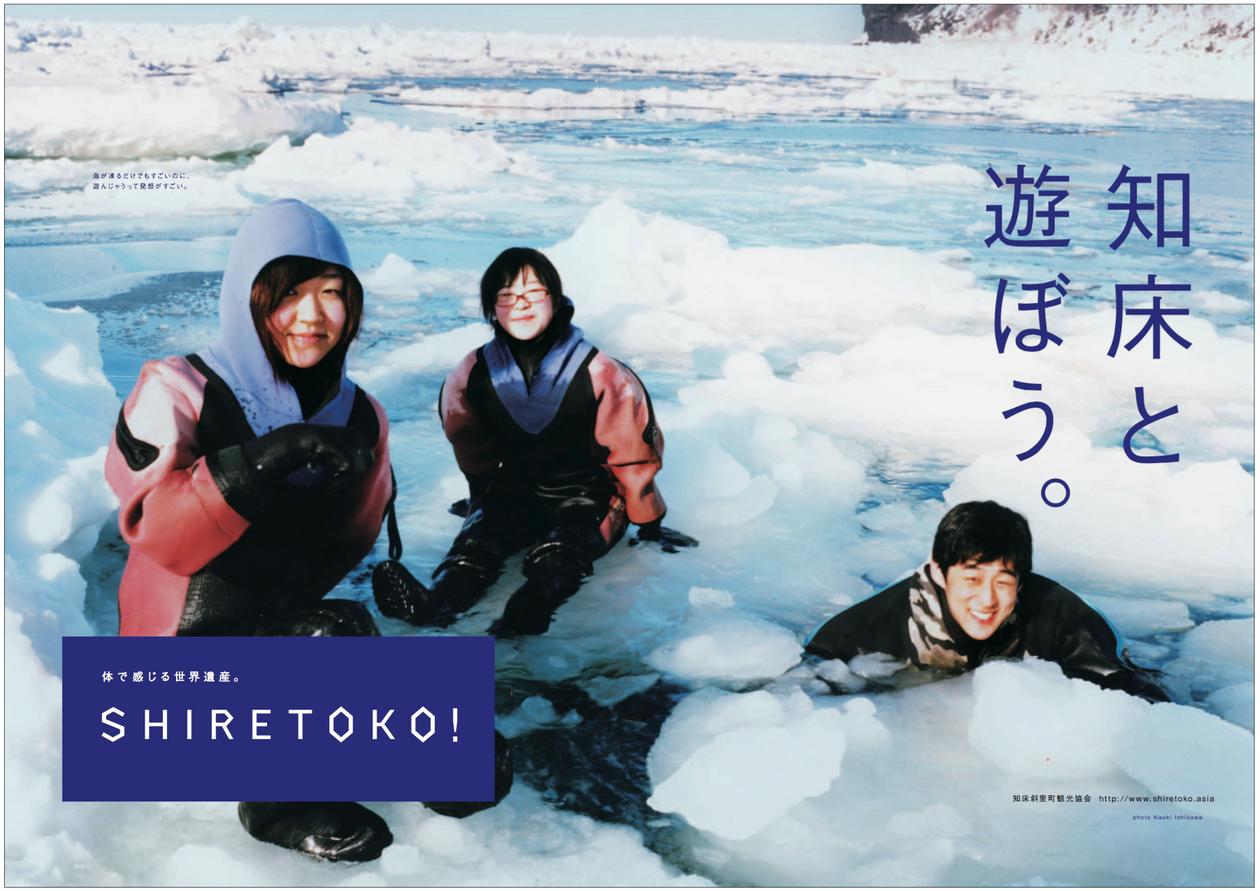 知床の冬の観光といえば「流氷」
