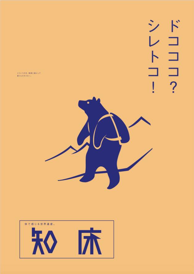 知床のブランドシンボル「知床トコさん」