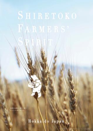 知床・斜里町の名産「小麦」