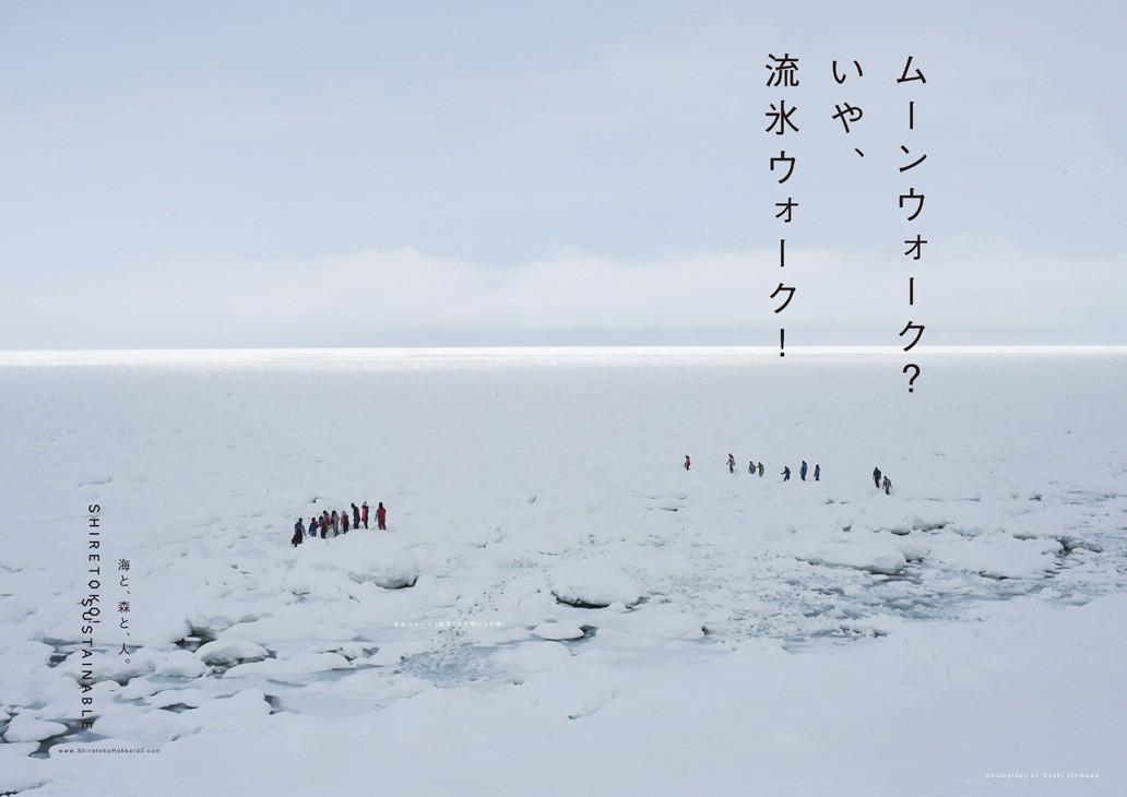 冬の新たなアクティビティ「知床流氷ウォーク」