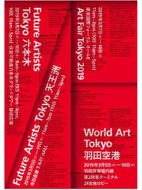 Future Artists Tokyo 天王洲  展