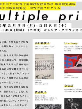 Multiple print 展