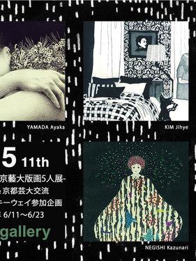 第11回東京藝大 版画5人 展