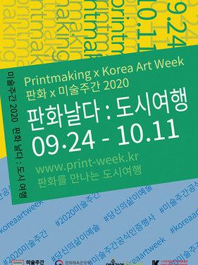 KOREA ART WEEK –「Printmaking×Classic」展