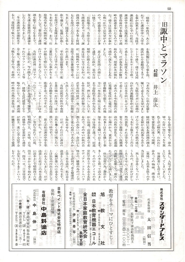 特集号_S56_12.jpg