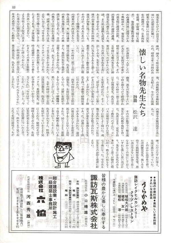 特集号_S56_11.jpg